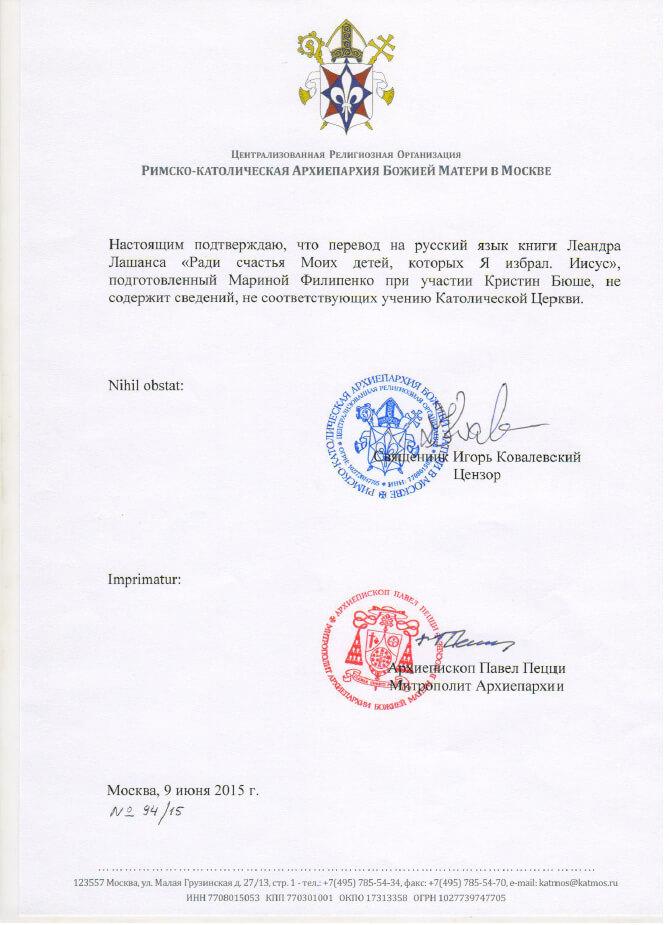 imprimatur ru 1